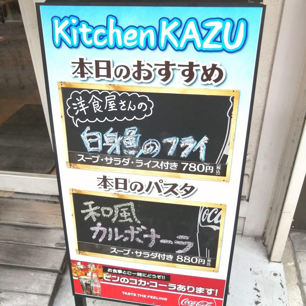 高円寺テイクアウト「キッチンKAZU」本日のおすすめメニュー