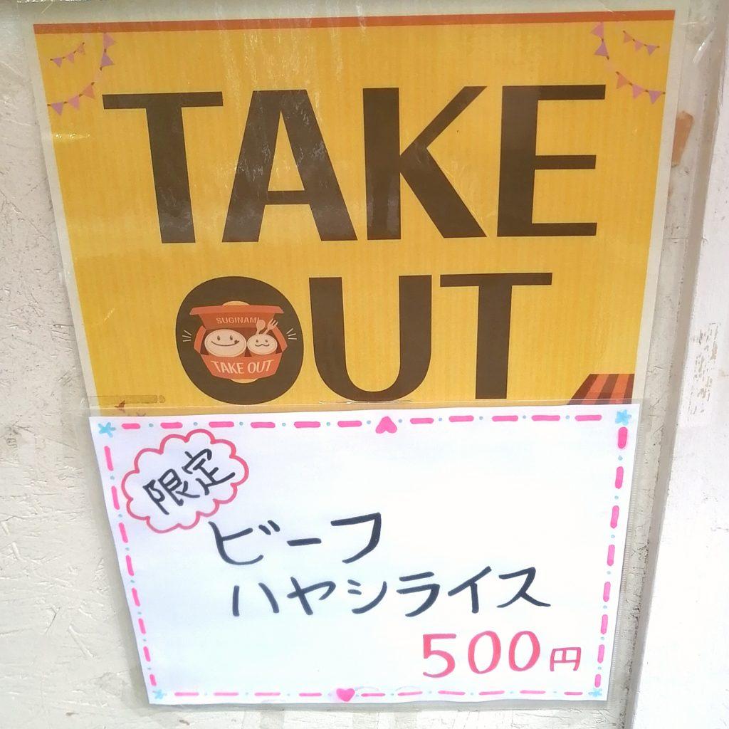 高円寺テイクアウト「キッチンKAZU」テイクアウトメニュー
