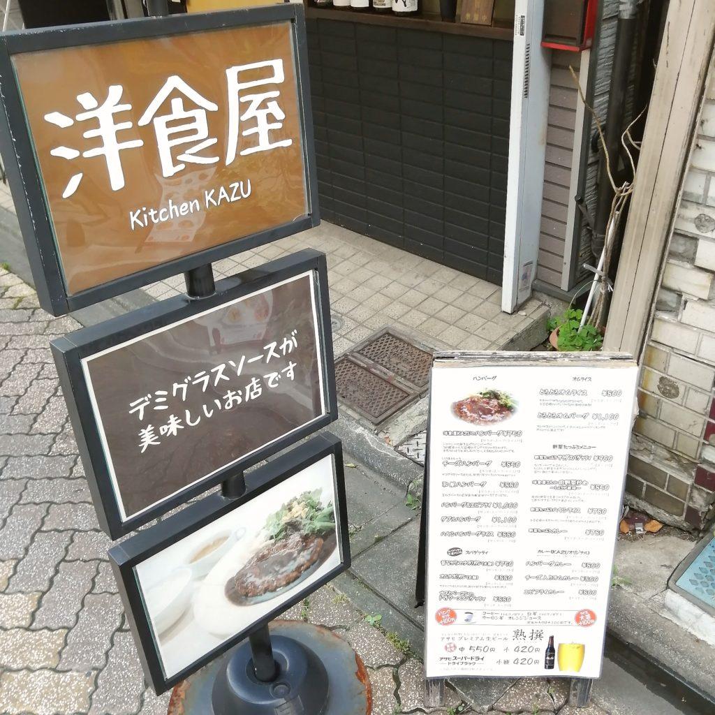 高円寺テイクアウト「キッチンKAZU」洋食屋看板