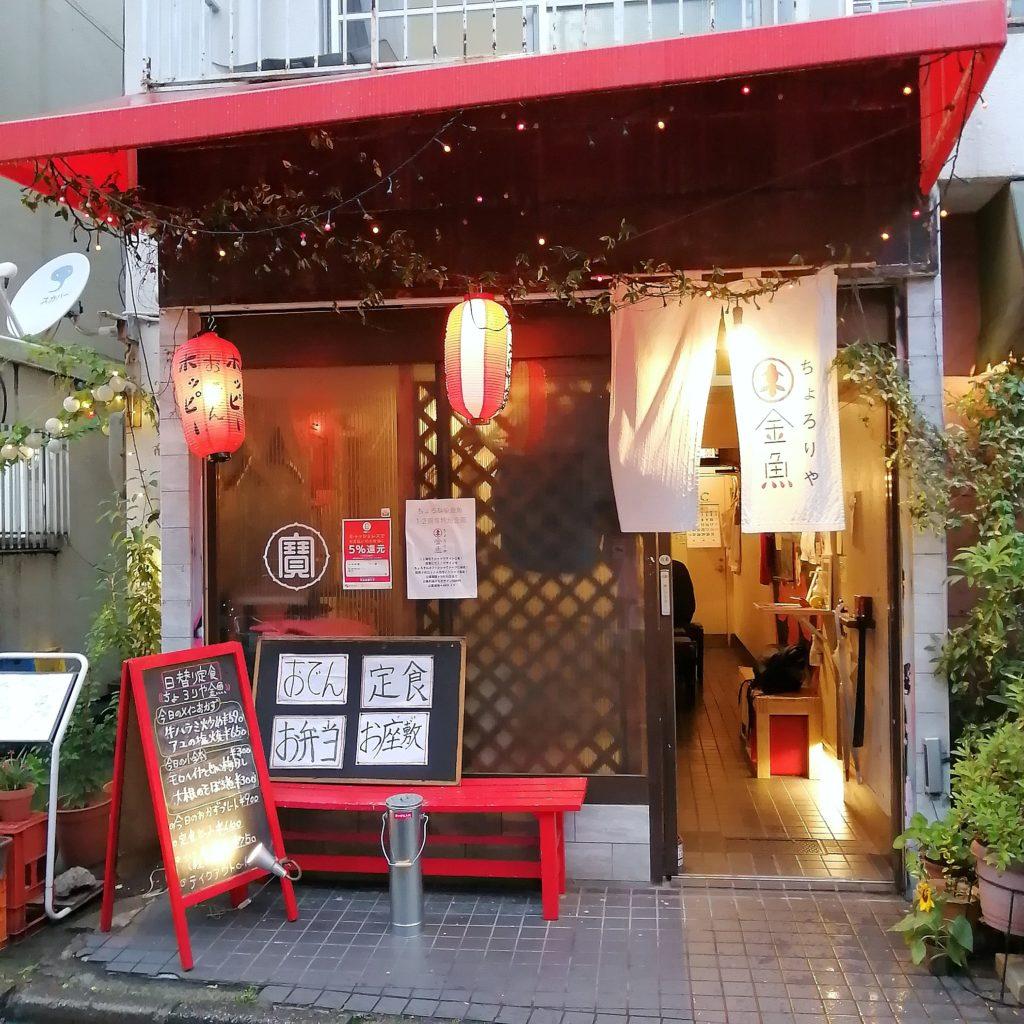 高円寺テイクアウト「ちょろりや金魚」外観