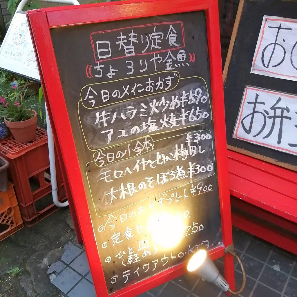 高円寺テイクアウト「ちょろりや金魚」日替わり定食の看板