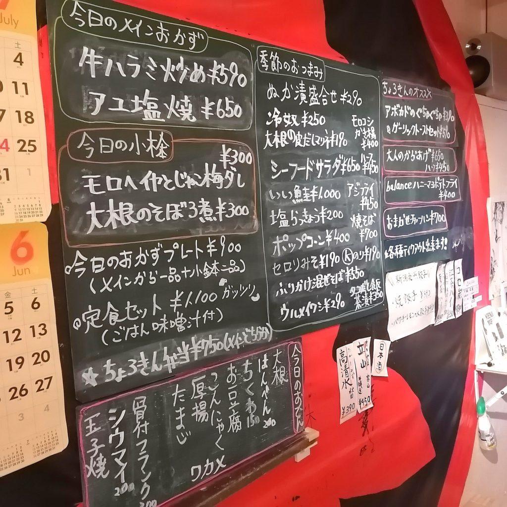 高円寺テイクアウト「ちょろりや金魚」店内メニュー