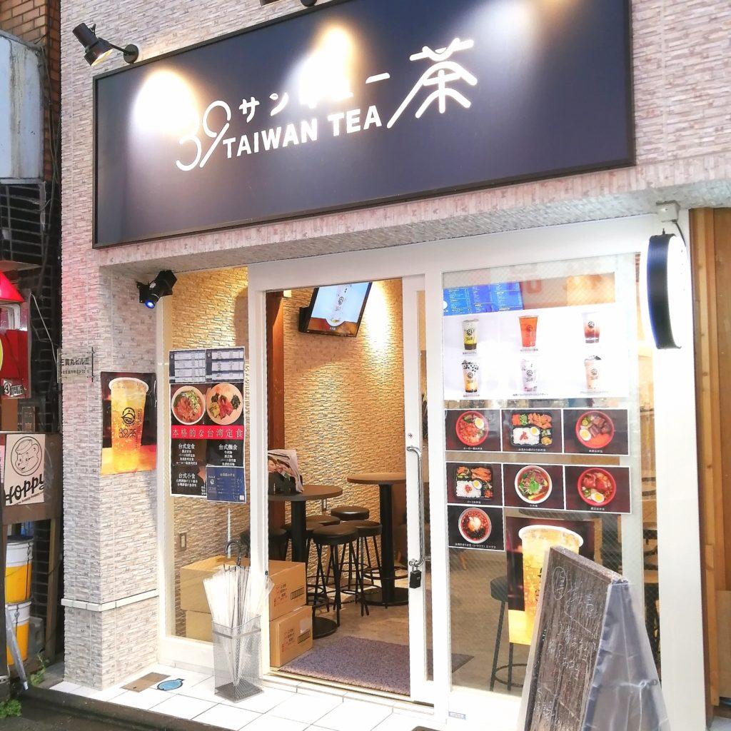 高円寺テイクアウト「39茶」外観