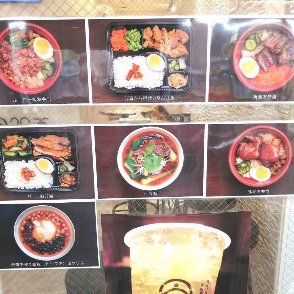 高円寺テイクアウト「39茶」メニュー写真