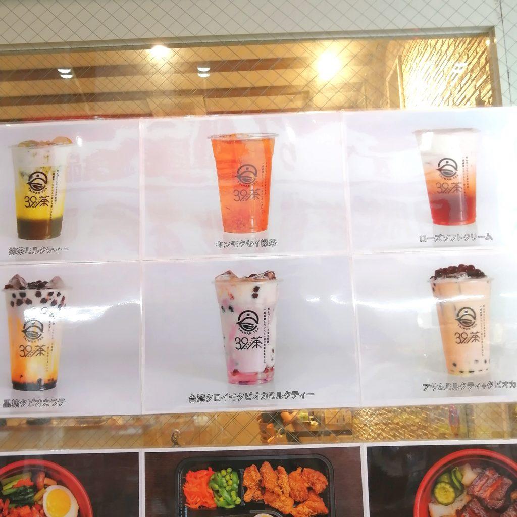 高円寺テイクアウト「39茶」タピオカ写真