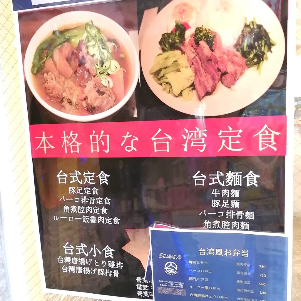 高円寺テイクアウト「39茶」本格的な台湾定食