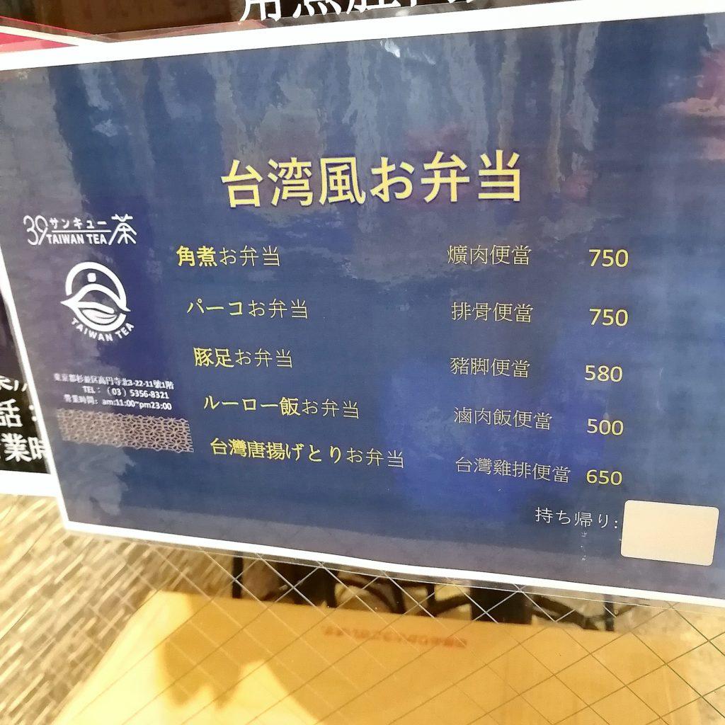 高円寺テイクアウト「39茶」テイクアウトメニュー