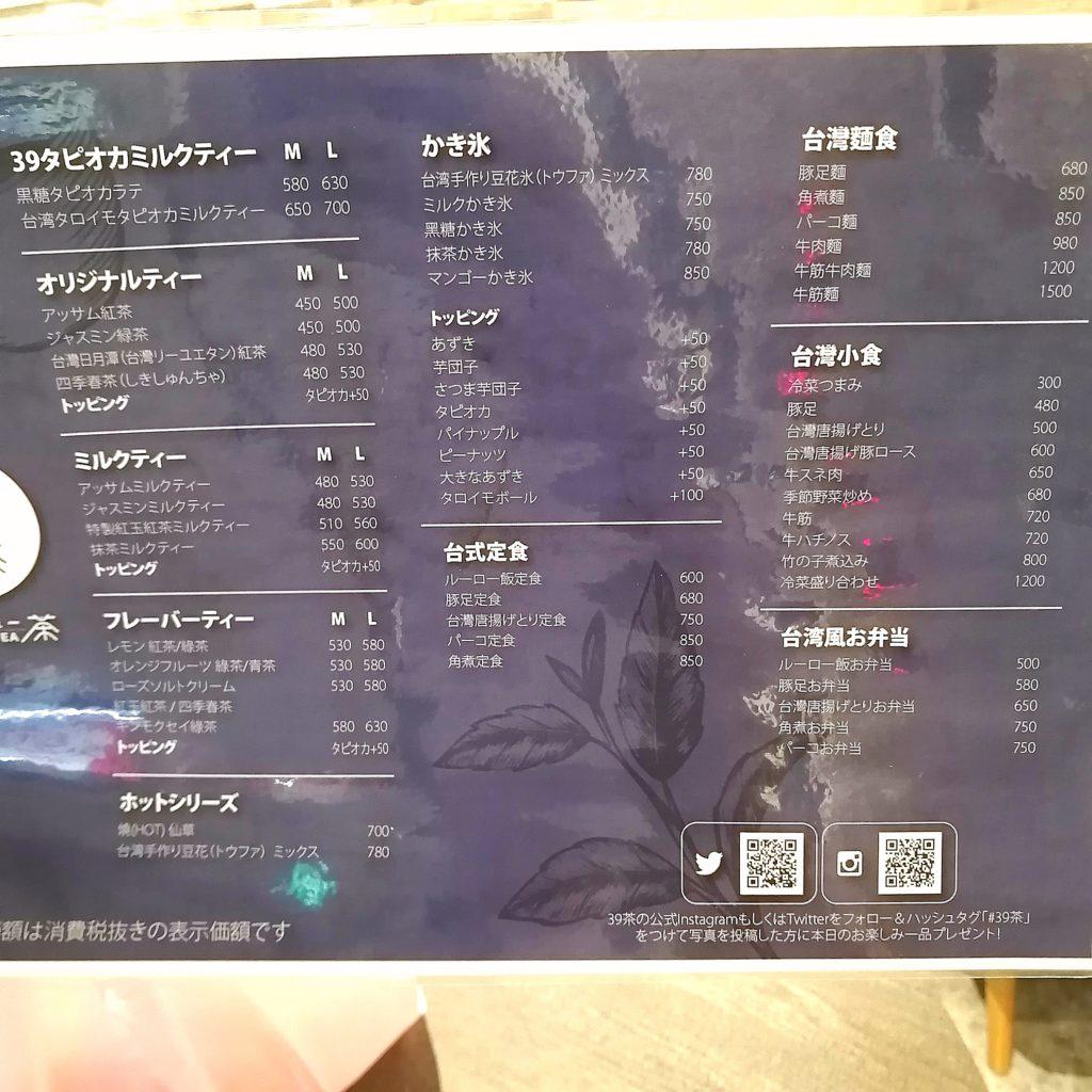 高円寺テイクアウト「39茶」メニュー