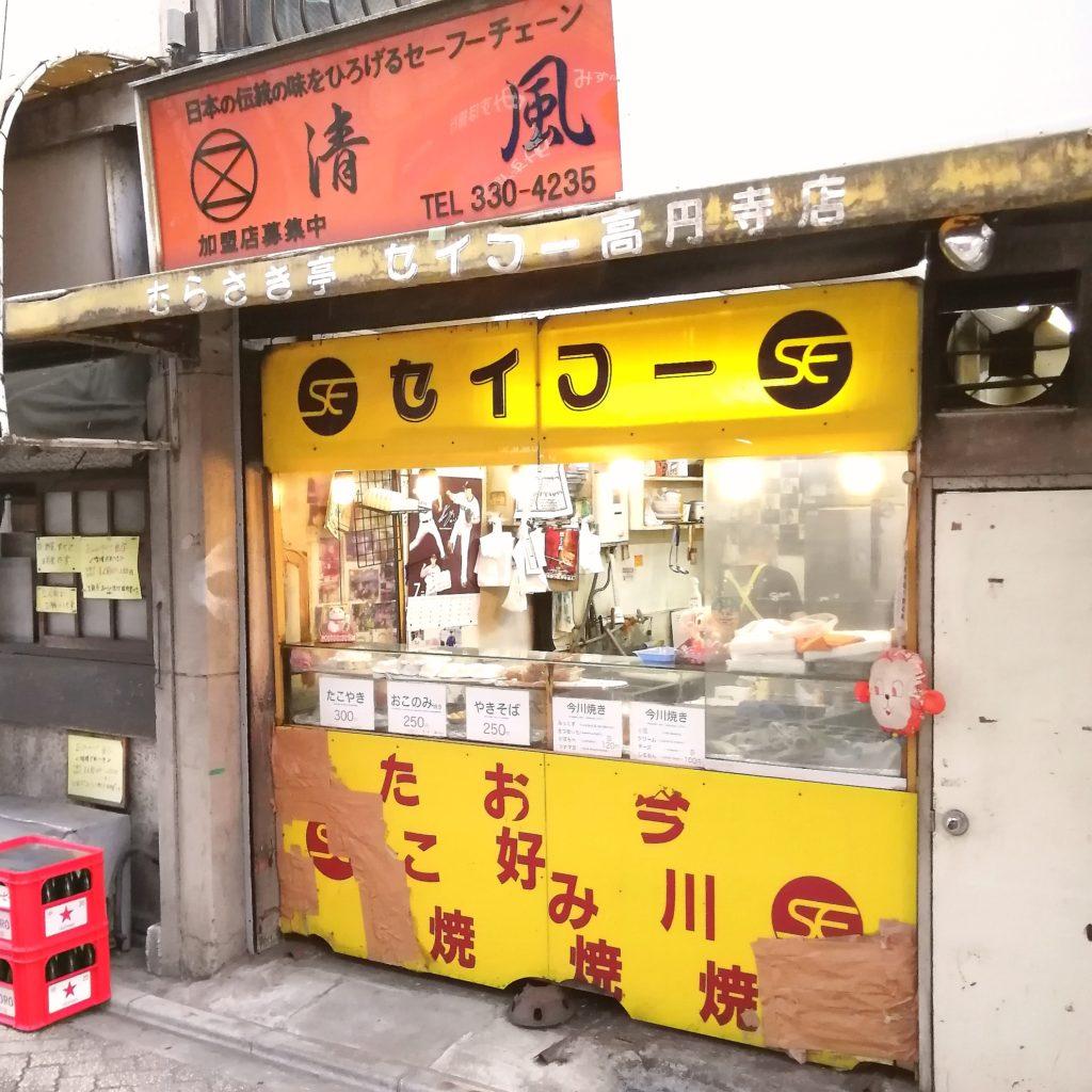 高円寺テイクアウト「セイフー」外観