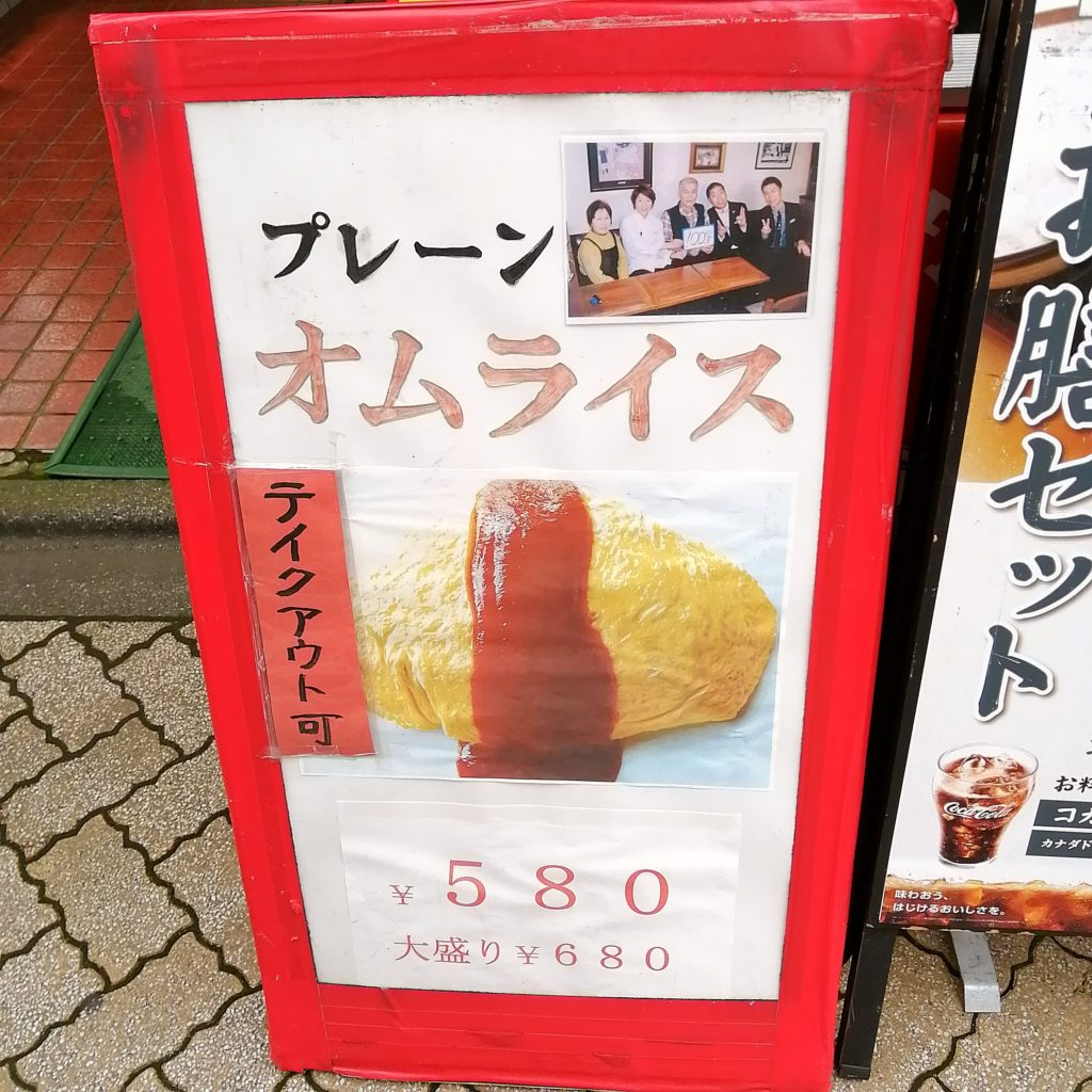 高円寺テイクアウト「カフェテラスごん」メニュー・プレーンオムライス