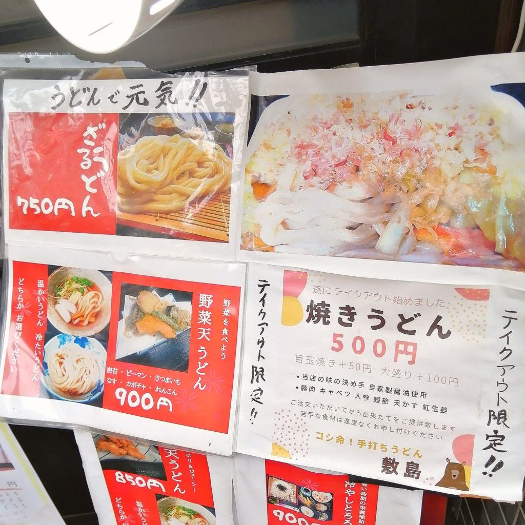 高円寺テイクアウト「敷島」メニュー看板