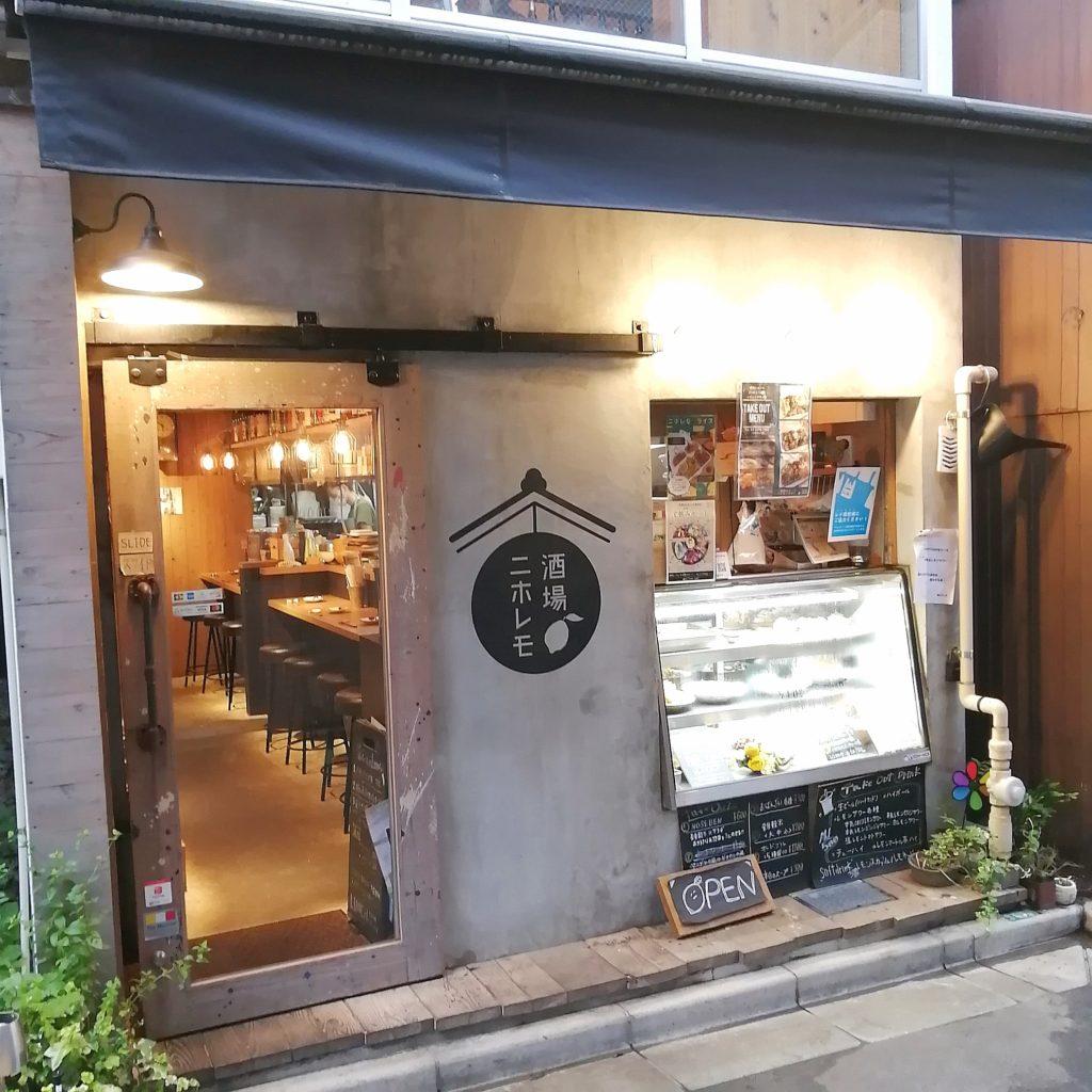 高円寺テイクアウト「酒場ニホレモ」外観