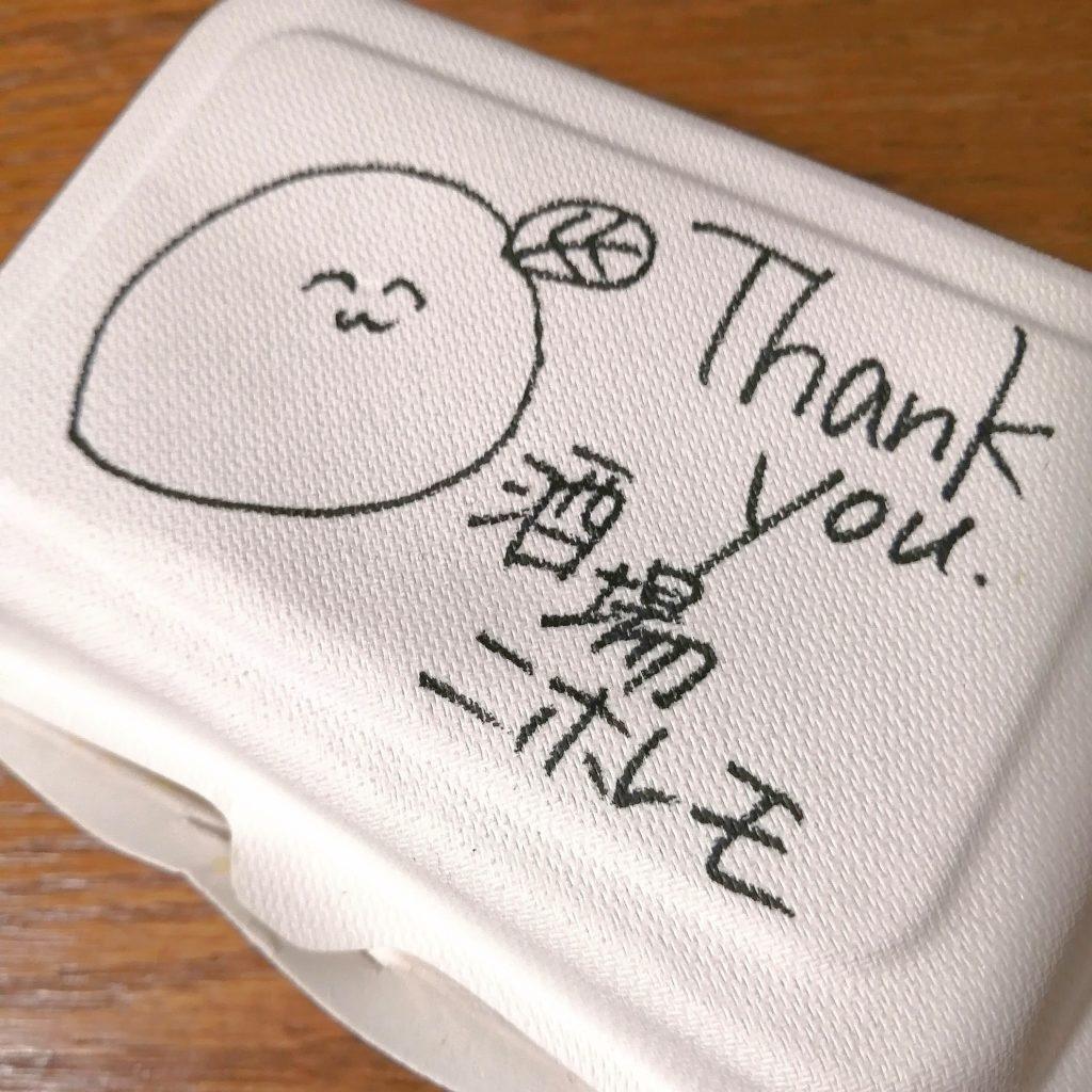 高円寺テイクアウト「酒場ニホレモ」ガパオアボカドご飯・容器イラスト