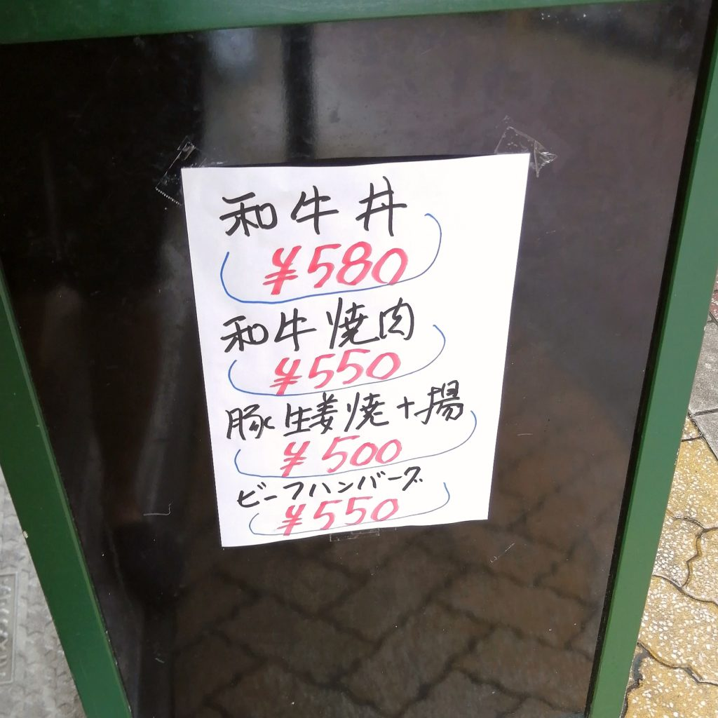 新高円寺テイクアウト「亀屋」ランチテイクアウトメニュー