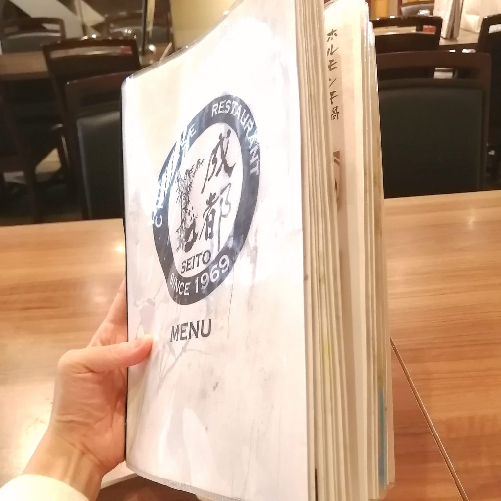 高円寺テイクアウト「成都」メニュー