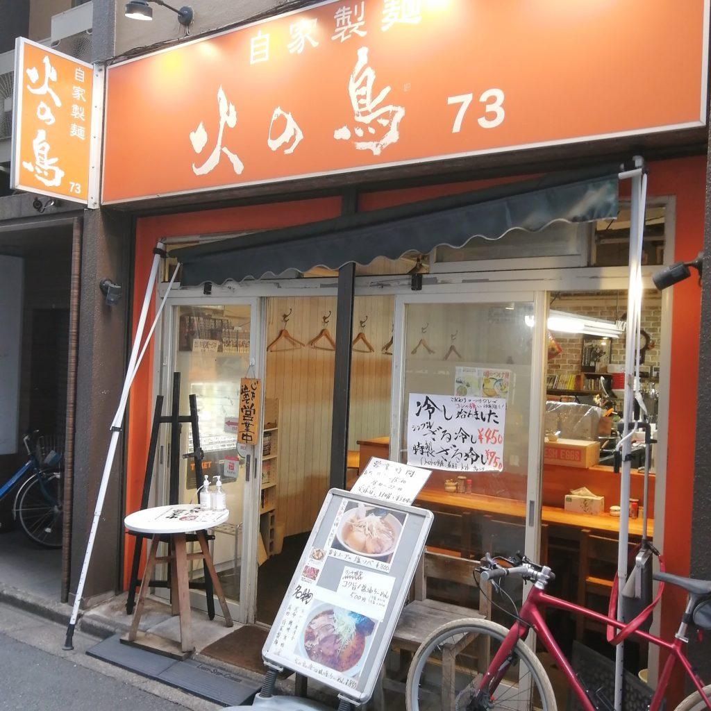 高円寺駅前テイクアウト「火の鳥73」外観