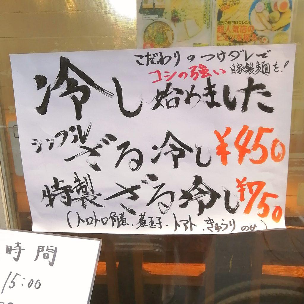 高円寺駅前テイクアウト「火の鳥73」冷やし始めました