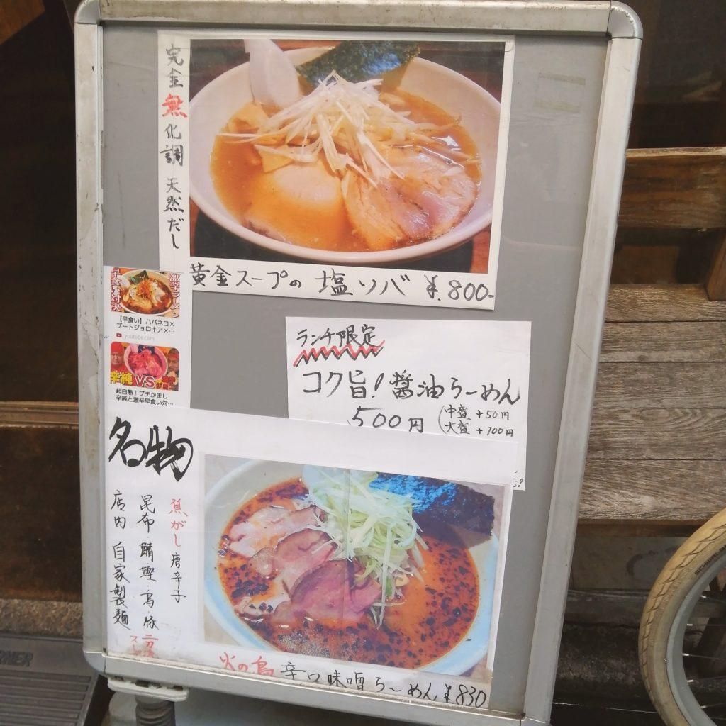 高円寺駅前テイクアウト「火の鳥73」定番メニュー