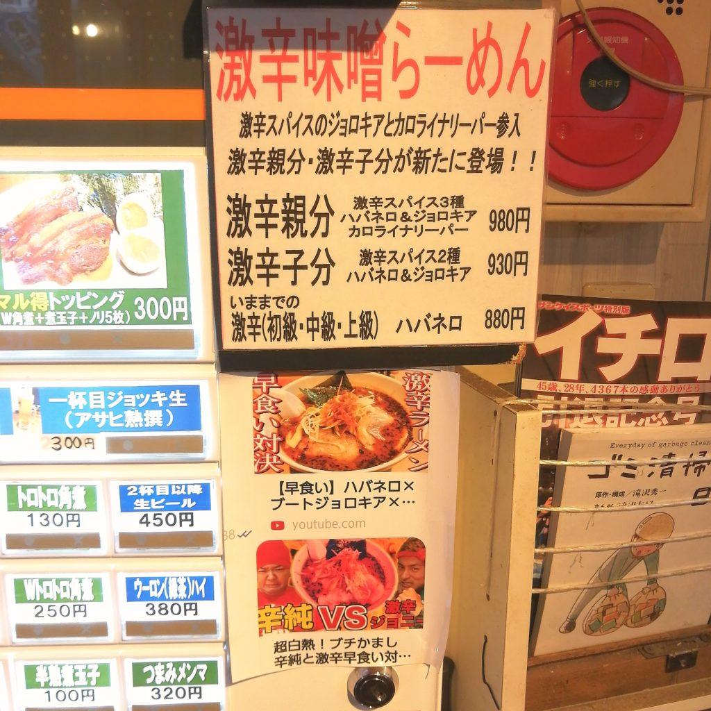 高円寺駅前テイクアウト「火の鳥73」激辛味噌らーめんの辛さレベル