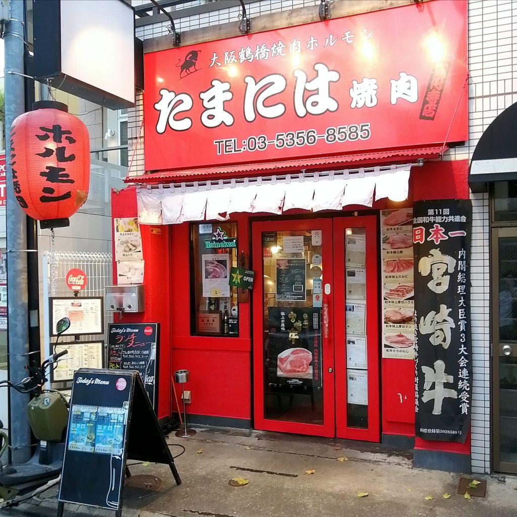 高円寺テイクアウト「たまには焼肉」外観