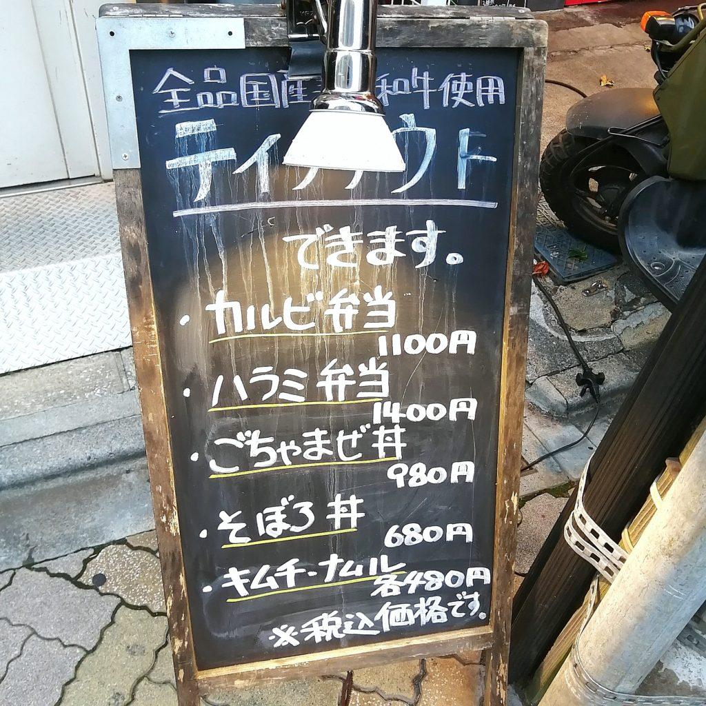 高円寺テイクアウト「たまには焼肉」テイクアウトメニュー
