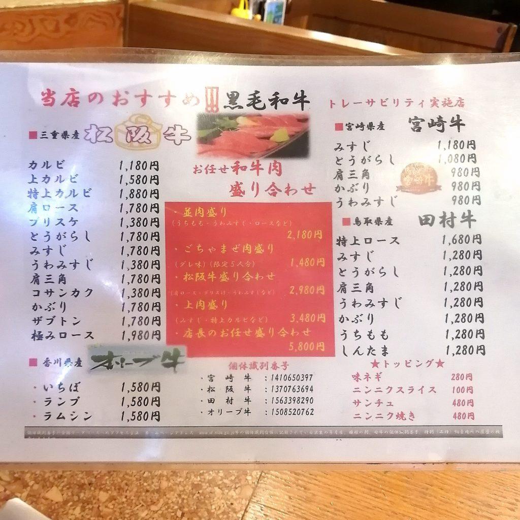 高円寺テイクアウト「たまには焼肉」店内メニュー・黒毛和牛