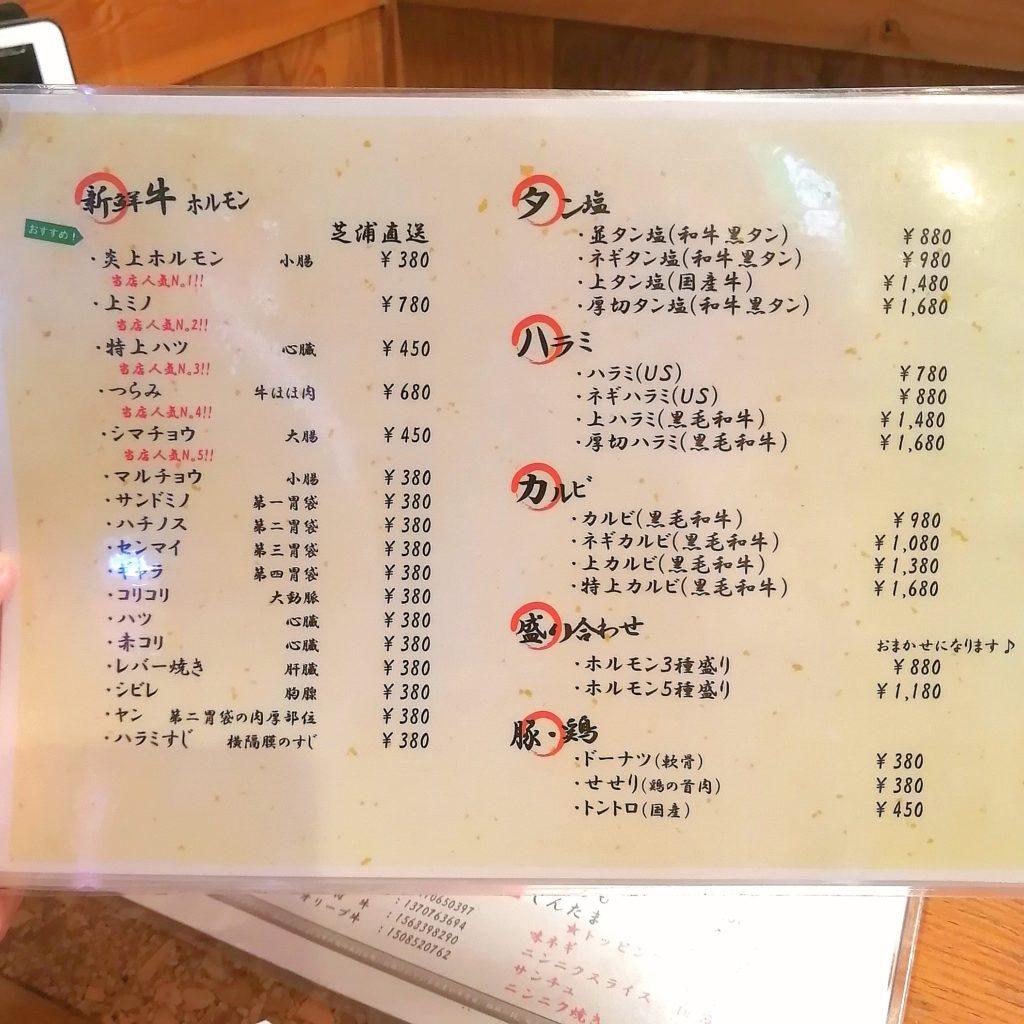 高円寺テイクアウト「たまには焼肉」店内メニュー・ホルモンなど