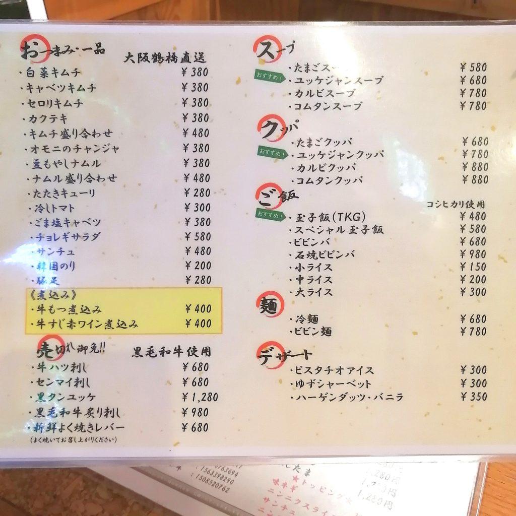 高円寺テイクアウト「たまには焼肉」店内メニュー・おつまみ一品料理など