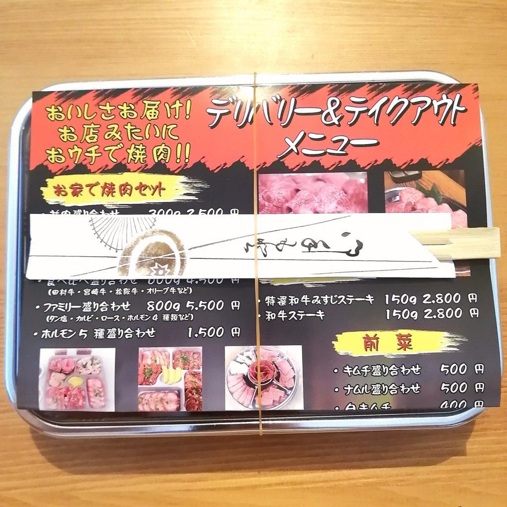 高円寺テイクアウト「たまには焼肉」カルビ弁当
