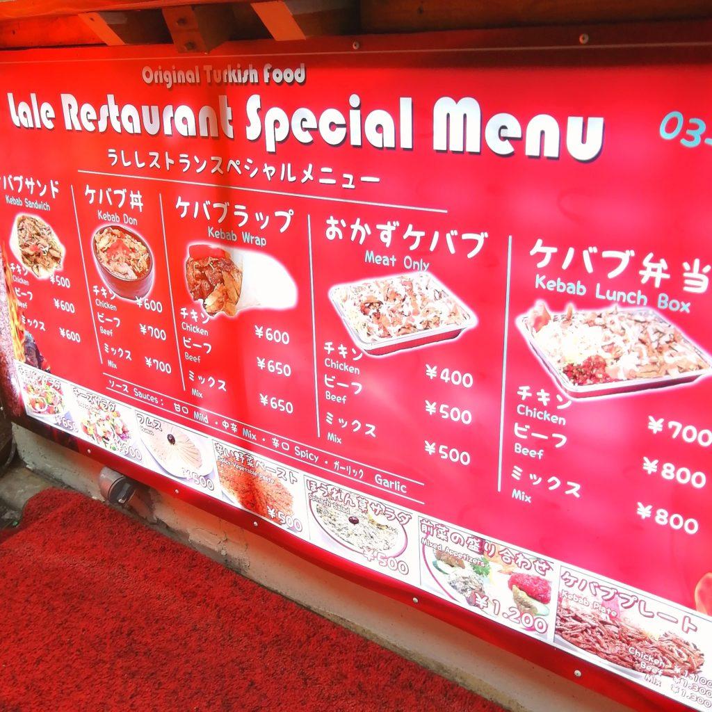 高円寺駅前テイクアウト「Lale」メニューボード