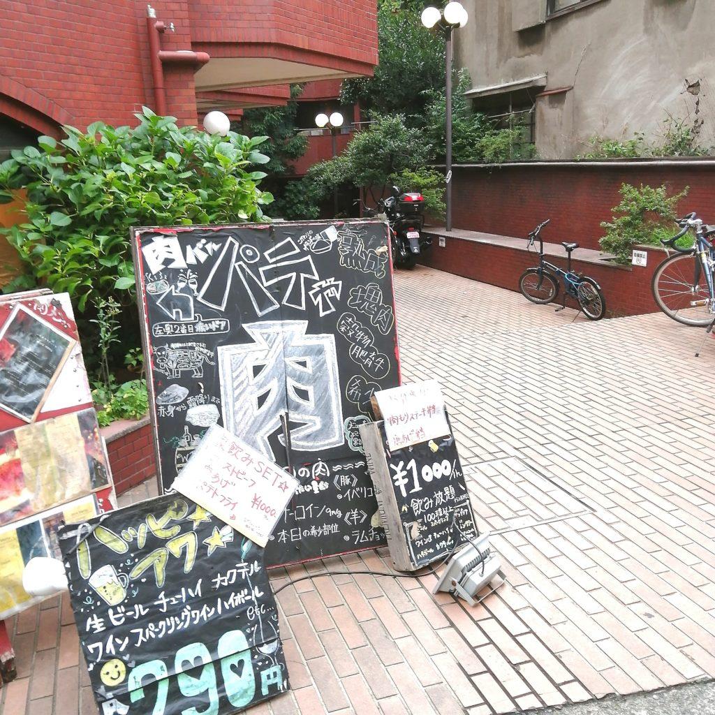 高円寺テイクアウト「ブラチョーラ」看板