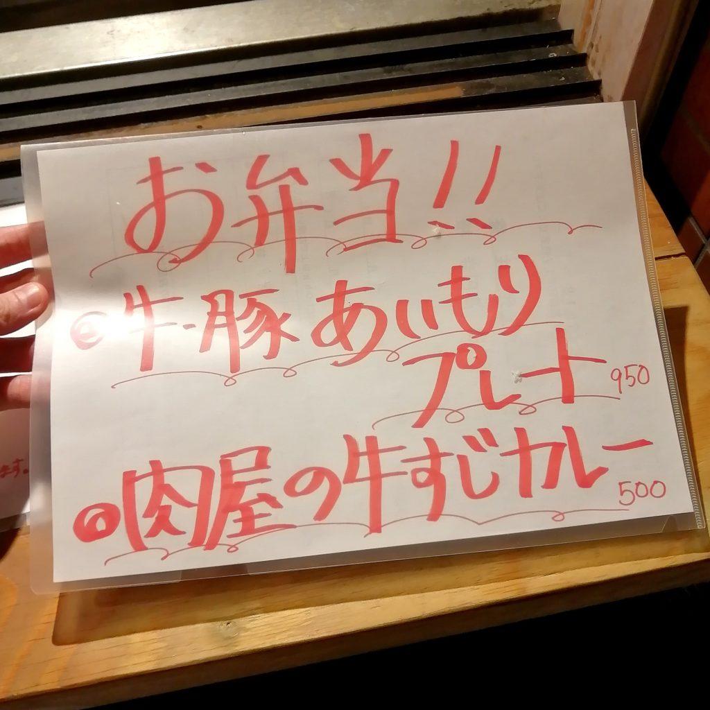 高円寺テイクアウト「ブラチョーラ」メニュー2