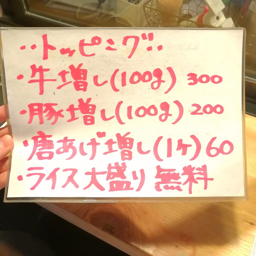 高円寺テイクアウト「ブラチョーラ」メニュー4