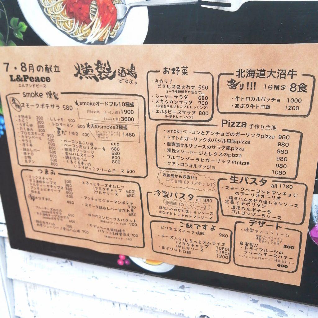 高円寺テイクアウト「L&Peace」店内飲食メニュー