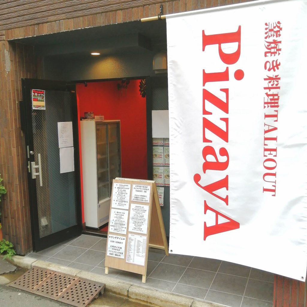 高円寺テイクアウト「PizzayA」外観