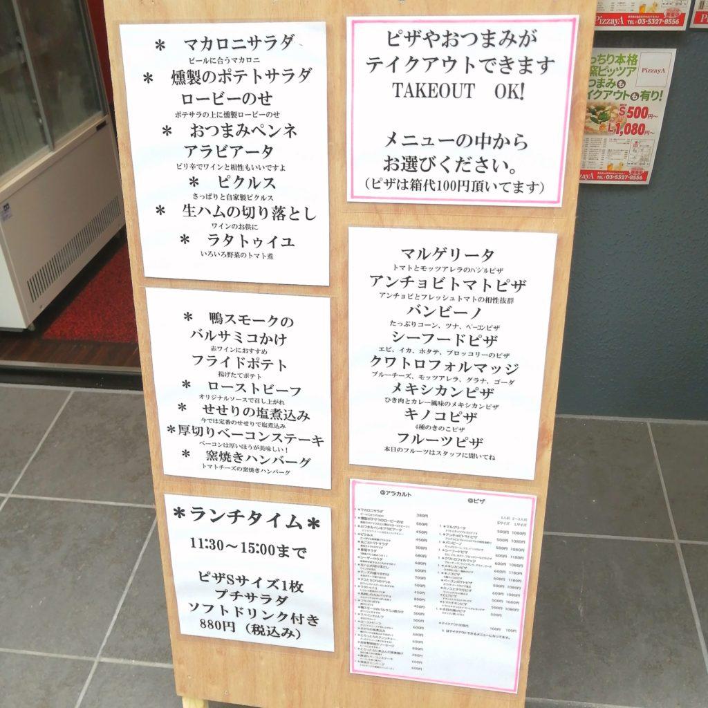 高円寺テイクアウト「PizzayA」店前看板