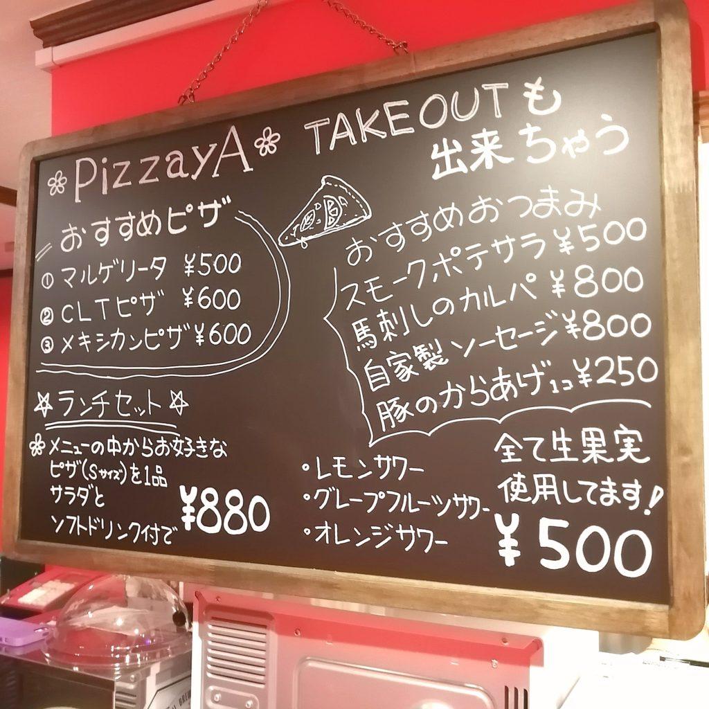 高円寺テイクアウト「PizzayA」おすすめメニュー