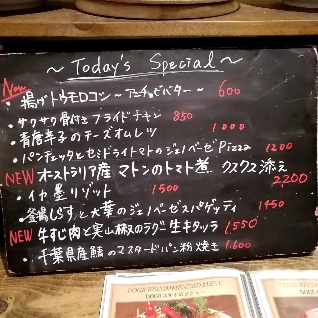 高円寺テイクアウト「イルドージェ」メニュー・本日のお薦め