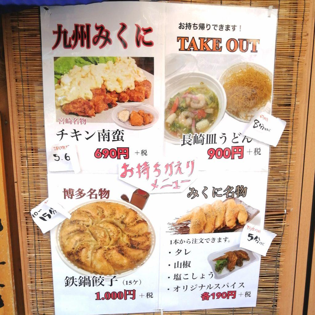 高円寺駅前テイクアウト「九州みくに」テイクアウトメニュー