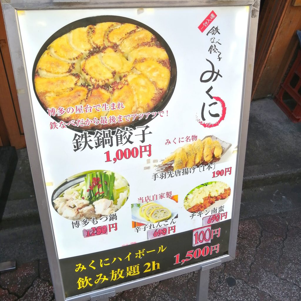 高円寺駅前テイクアウト「九州みくに」店内おすすめメニュー