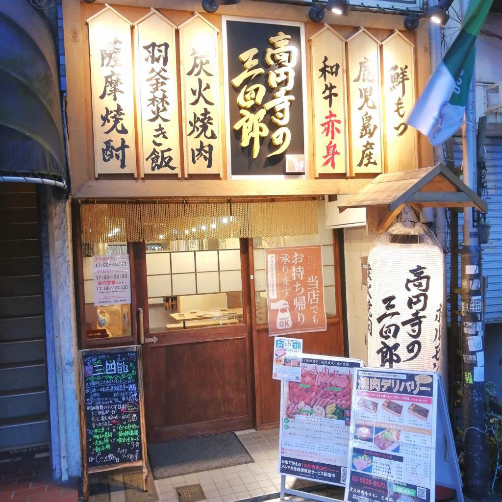 高円寺テイクアウト「焼肉三四郎」外観