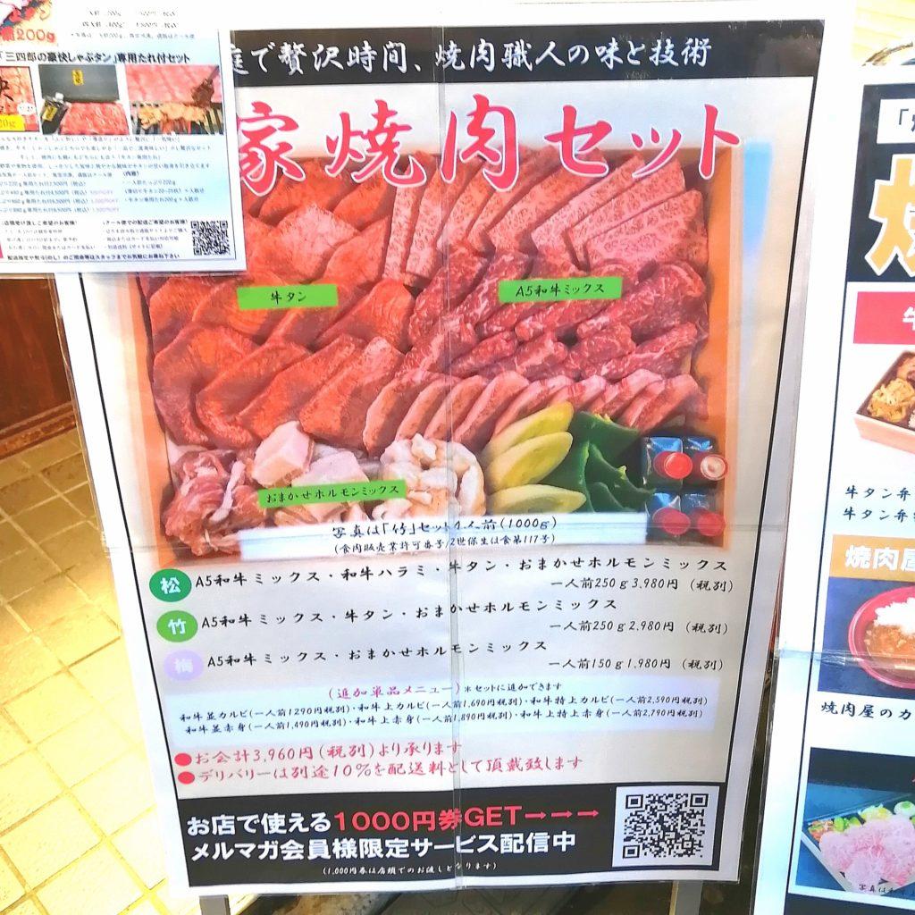 高円寺テイクアウト「焼肉三四郎」お家焼肉セット