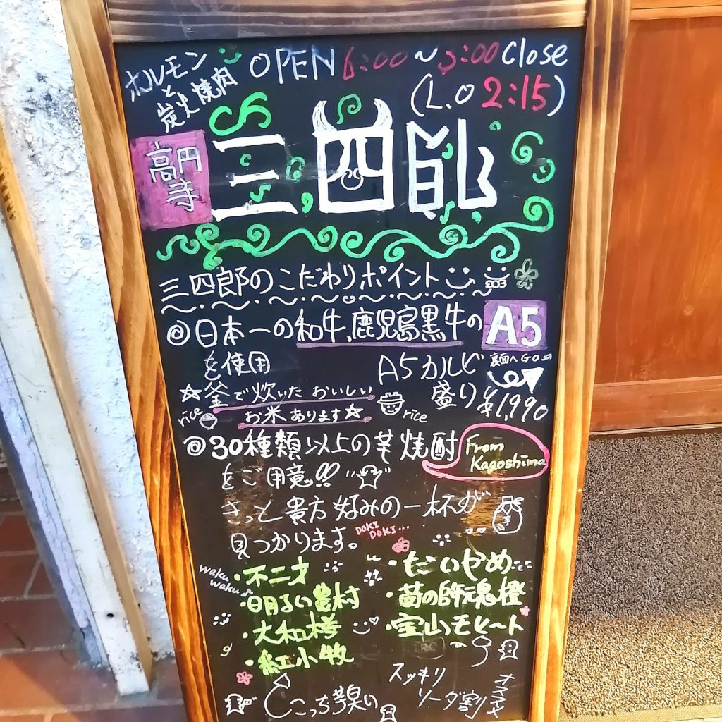 高円寺テイクアウト「焼肉三四郎」店前イーゼル