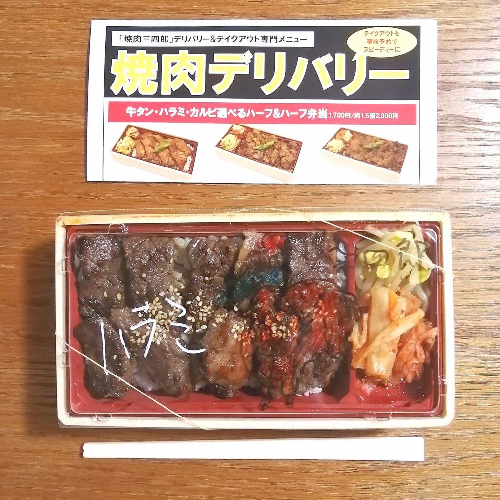 高円寺テイクアウト「焼肉三四郎」ハラミ弁当