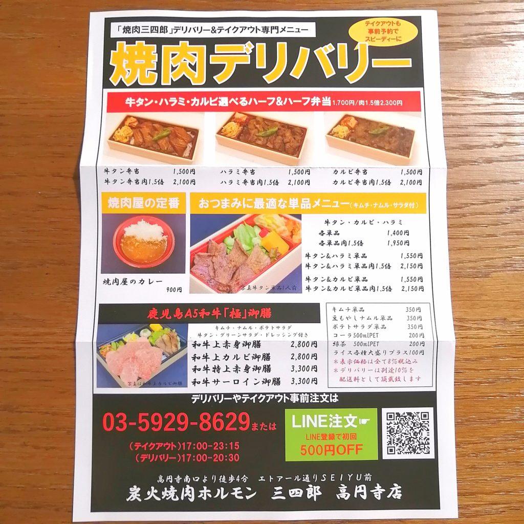 高円寺テイクアウト「焼肉三四郎」同封チラシ