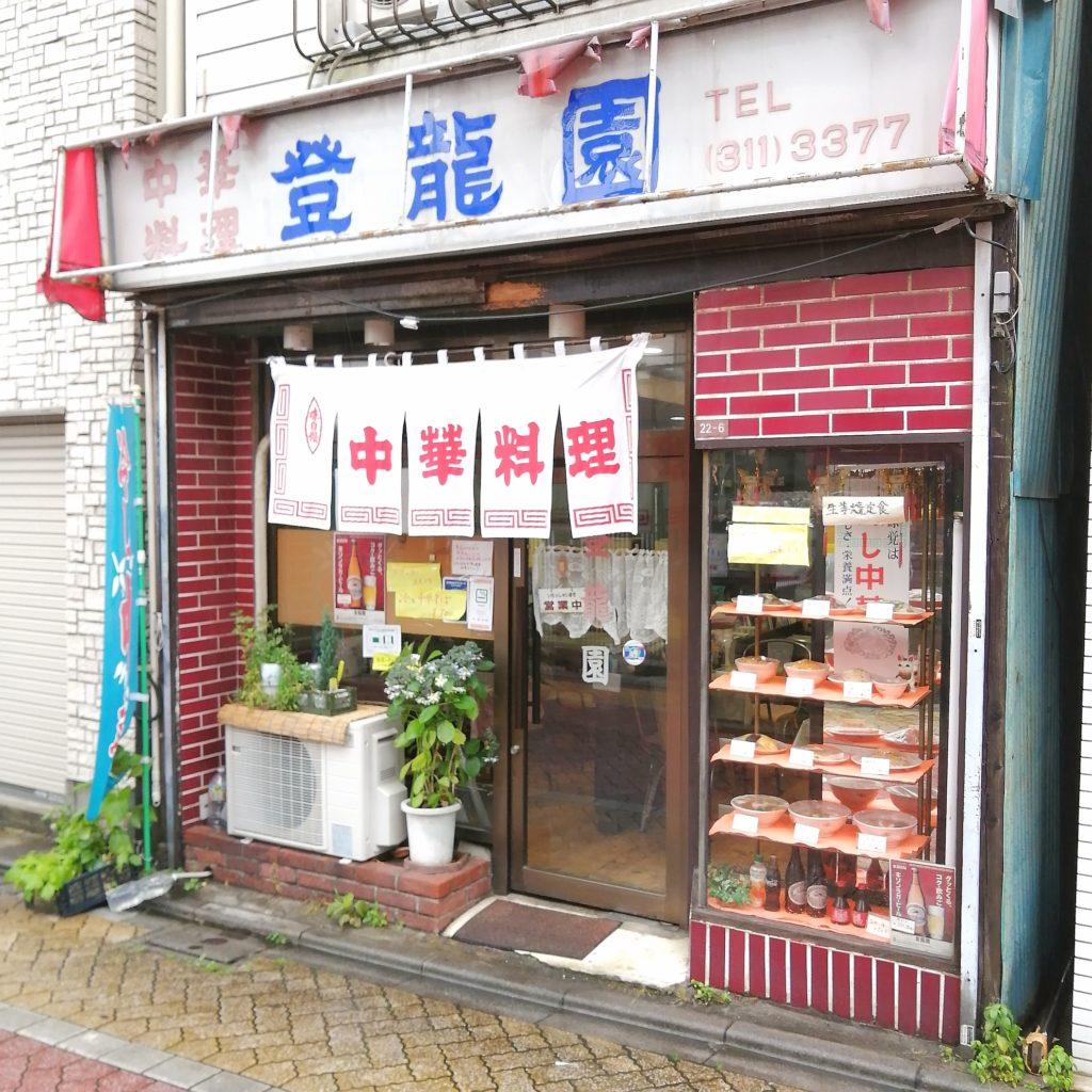 新高円寺テイクアウト「登龍園」外観