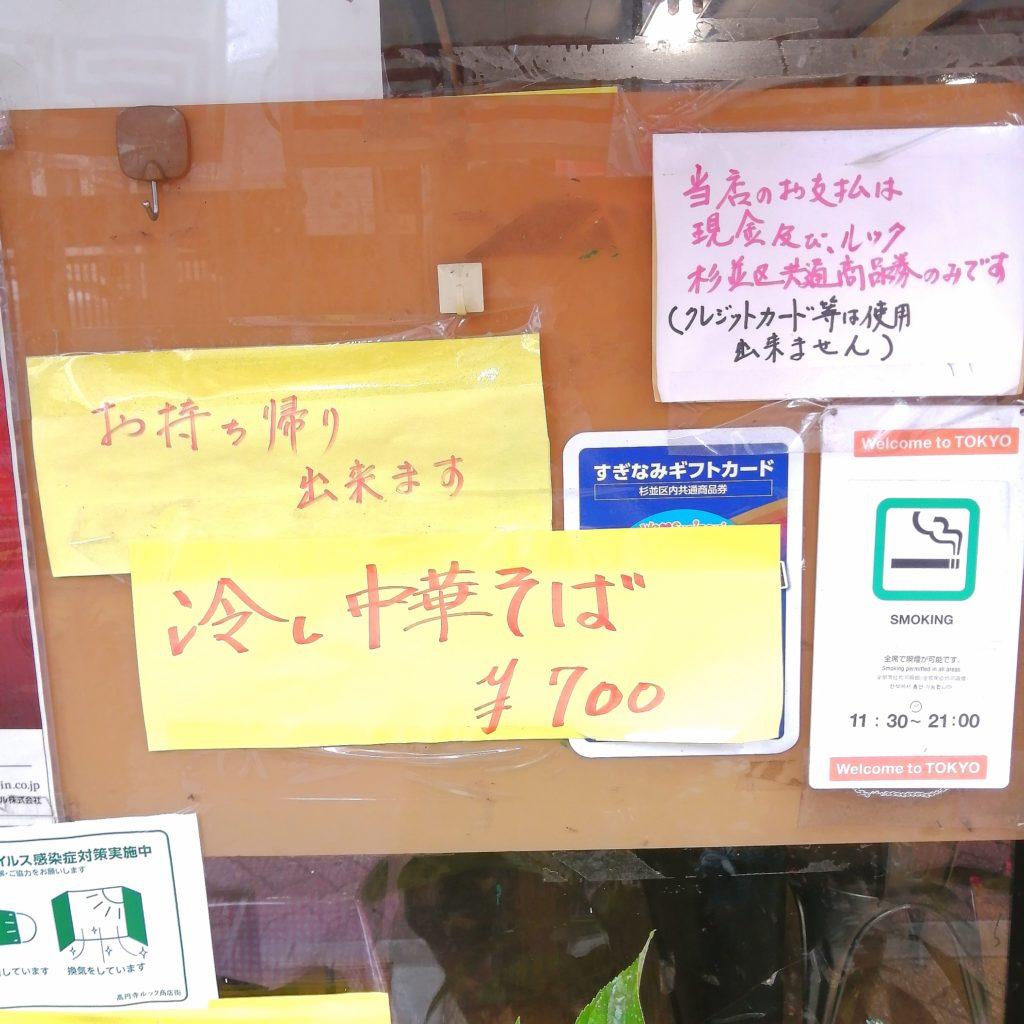新高円寺テイクアウト「登龍園」テイクアウトできます