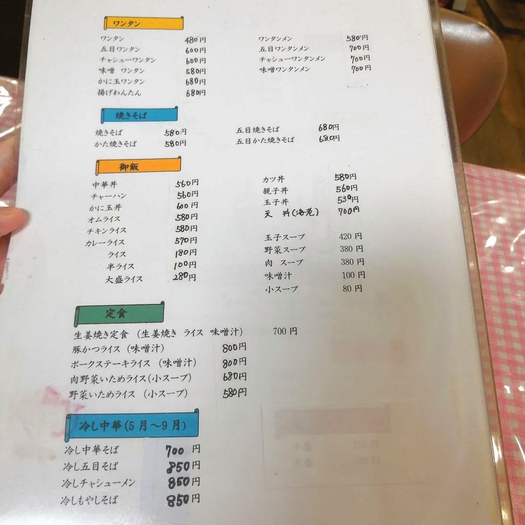 新高円寺テイクアウト「登龍園」メニュー裏