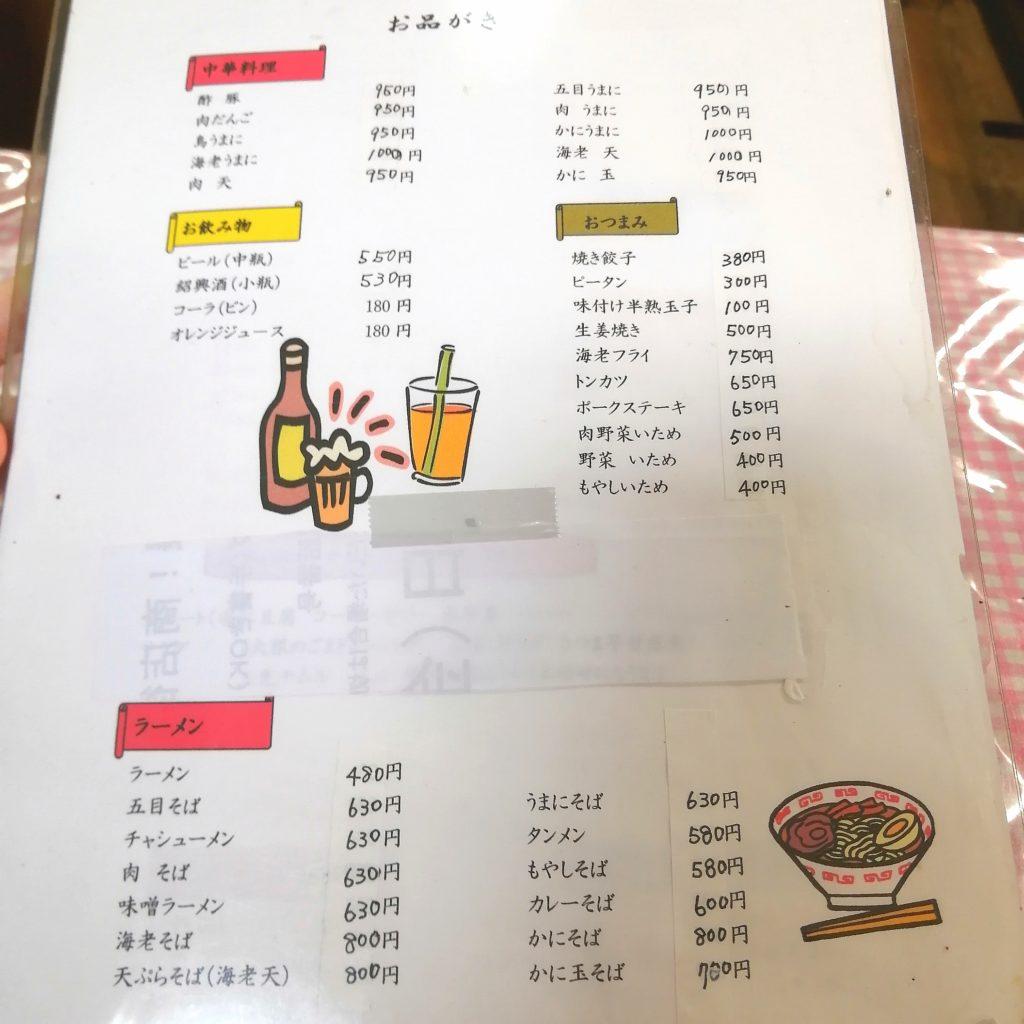 新高円寺テイクアウト「登龍園」メニュー