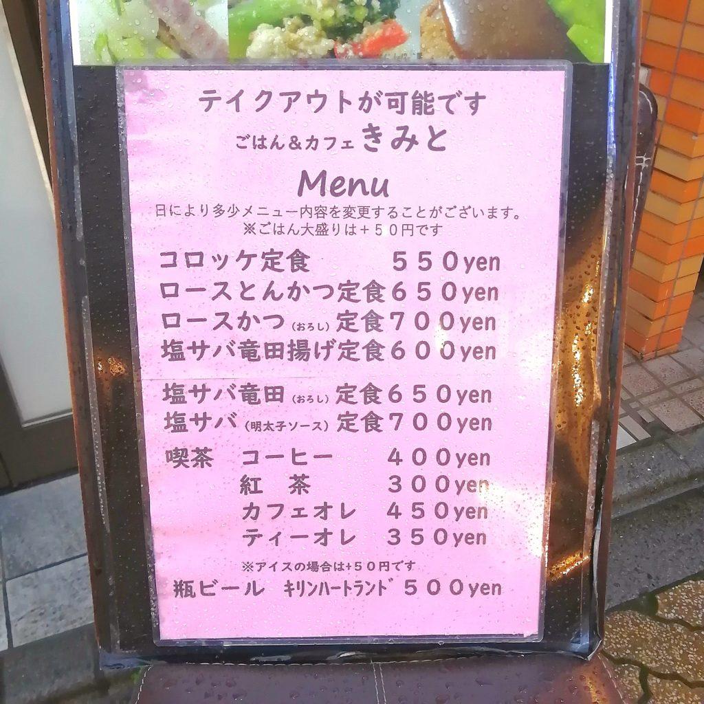 新高円寺テイクアウト「ごはん&カフェ きみと」メニュー